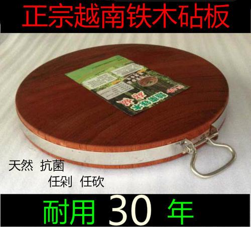 越南铁木砧板使用中的两个禁止!