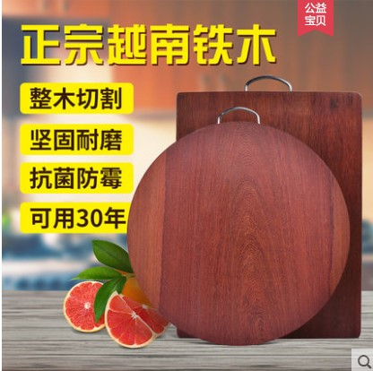 越南蚬木菜板百科