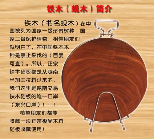 如何做好越南铁木砧板鉴别